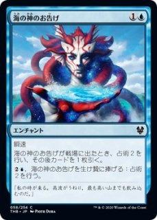 海の神のお告げ/Omen of the Sea