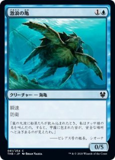 激浪の亀/Riptide Turtle