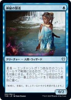神秘の賢者/Sage of Mysteries