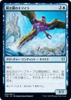 瞬き翼のキマイラ/Shimmerwing Chimera