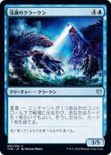 浅瀬のクラーケン/Shoal Kraken