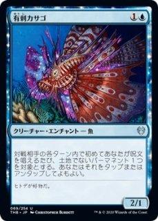 有刺カサゴ/Stinging Lionfish
