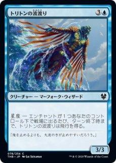 トリトンの波渡り/Triton Waverider