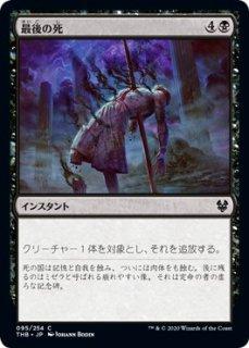最後の死/Final Death