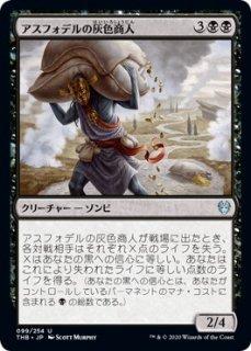 アスフォデルの灰色商人/Gray Merchant of Asphodel