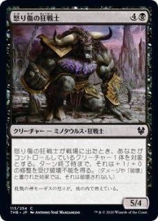 怒り傷の狂戦士/Rage-Scarred Berserker