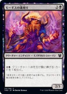 モーギスの魂刈り/Soulreaper of Mogis