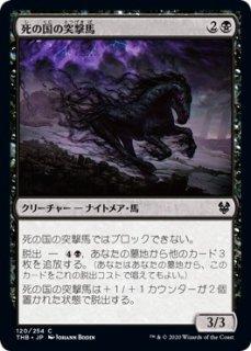 死の国の突撃馬/Underworld Charger