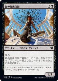毒の秘義司祭/Venomous Hierophant