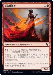 焼夷神託者/Incendiary Oracle