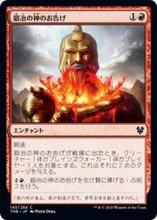 鍛冶の神のお告げ/Omen of the Forge