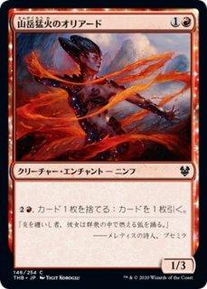 山岳猛火のオリアード/Oread of Mountain's Blaze