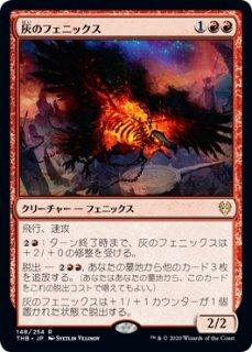 灰のフェニックス/Phoenix of Ash