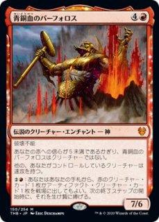 青銅血のパーフォロス/Purphoros, Bronze-Blooded