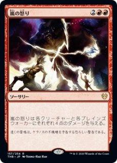 嵐の怒り/Storm's Wrath