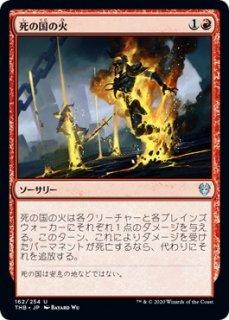 死の国の火/Underworld Fires