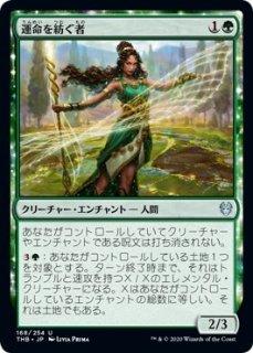 運命を紡ぐ者/Destiny Spinner