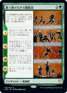 第1回イロアス競技会/The First Iroan Games