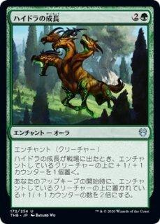 ハイドラの成長/Hydra's Growth