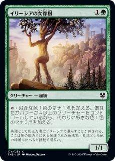 イリーシアの女像樹/Ilysian Caryatid