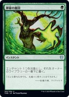 神秘の撤回/Mystic Repeal