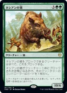 ネシアンの猪/Nessian Boar