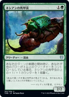 ネシアンの角甲虫/Nessian Hornbeetle