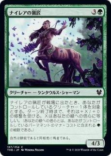 ナイレアの猟匠/Nylea's Huntmaster