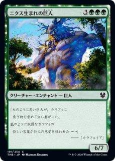 ニクス生まれの巨人/Nyxborn Colossus