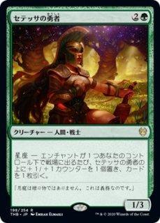 セテッサの勇者/Setessan Champion