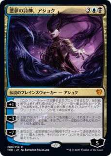 悪夢の詩神、アショク/Ashiok, Nightmare Muse
