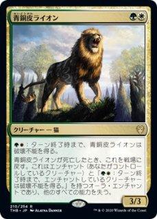 青銅皮ライオン/Bronzehide Lion
