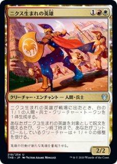 ニクス生まれの英雄/Hero of the Nyxborn