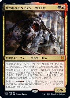 死の飢えのタイタン、クロクサ/Kroxa, Titan of Death's Hunger