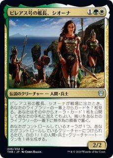 ピレアス号の艦長、シオーナ/Siona, Captain of the Pyleas