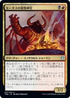 モーギスの殺戮神官/Slaughter-Priest of Mogis