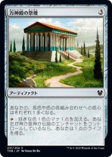 万神殿の祭壇/Altar of the Pantheon