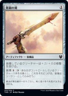 青銅の剣/Bronze Sword