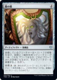 鏡の盾/Mirror Shield