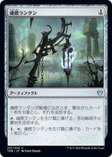 魂標ランタン/Soul-Guide Lantern