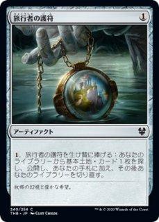 旅行者の護符/Traveler's Amulet