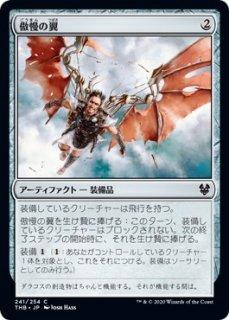 傲慢の翼/Wings of Hubris