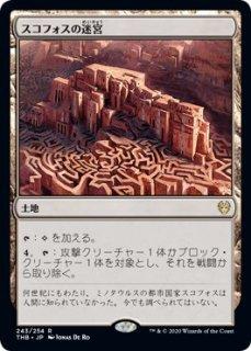スコフォスの迷宮/Labyrinth of Skophos