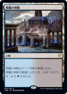 欺瞞の神殿/Temple of Deceit