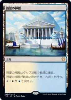 啓蒙の神殿/Temple of Enlightenment