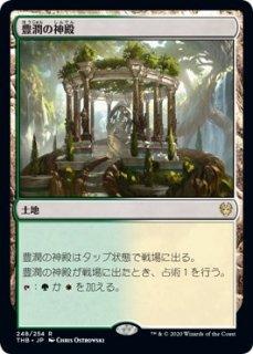 豊潤の神殿/Temple of Plenty