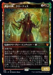 運命の神、クローティス/Klothys, God of Destiny