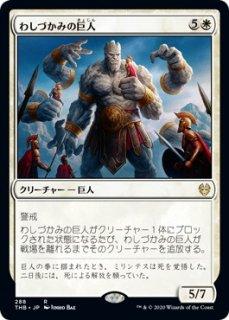 わしづかみの巨人/Grasping Giant