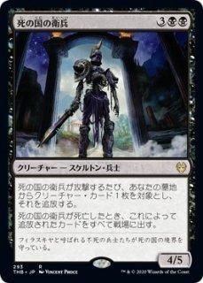死の国の衛兵/Underworld Sentinel