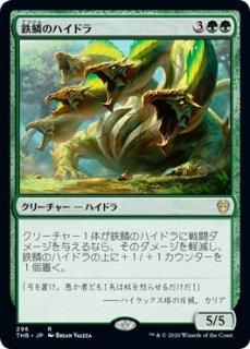 鉄鱗のハイドラ/Ironscale Hydra